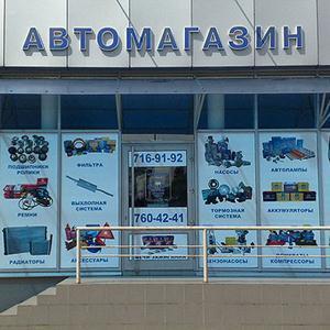 Автомагазины Кимров