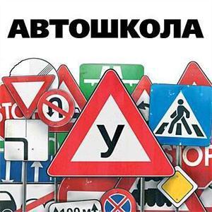 Автошколы Кимров