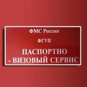 Паспортно-визовые службы Кимров