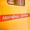 Аварийные службы в Кимрах