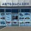 Автомагазины в Кимрах
