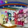 Детские магазины в Кимрах