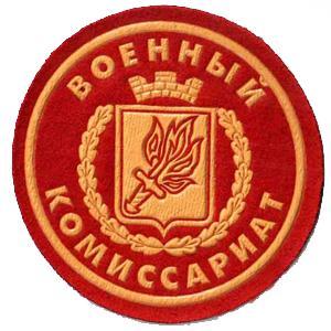 Военкоматы, комиссариаты Кимров