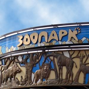 Зоопарки Кимров